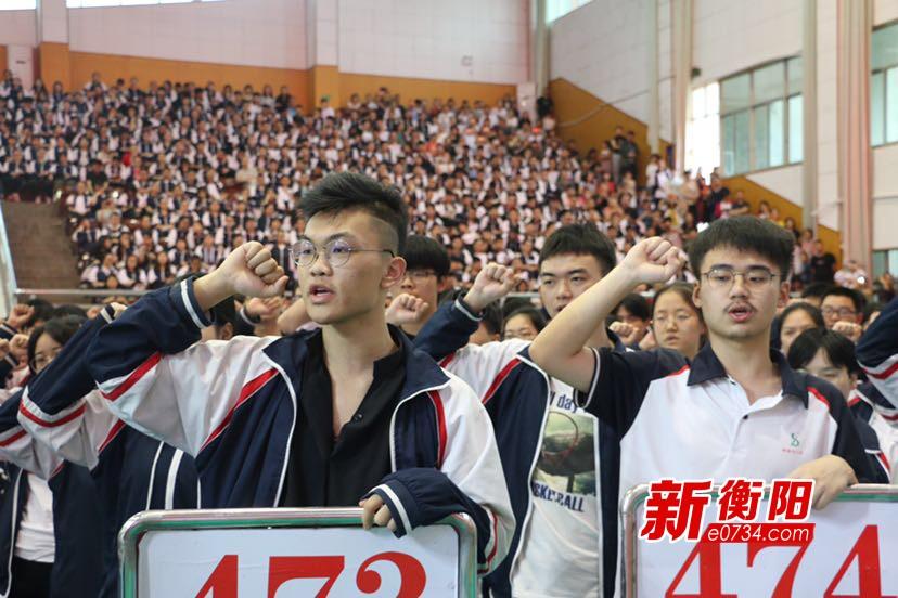青春志气飞扬 衡阳市八中举行2019届高三毕业典礼