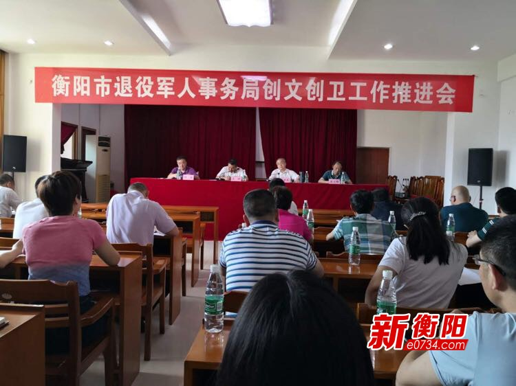 """衡陽市軍人退役事務局認真部署全力推進""""雙創"""""""