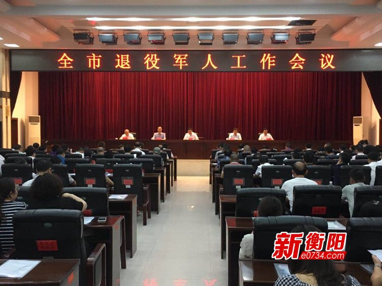 新的起点开好局!衡阳市召开退役军人工作会议