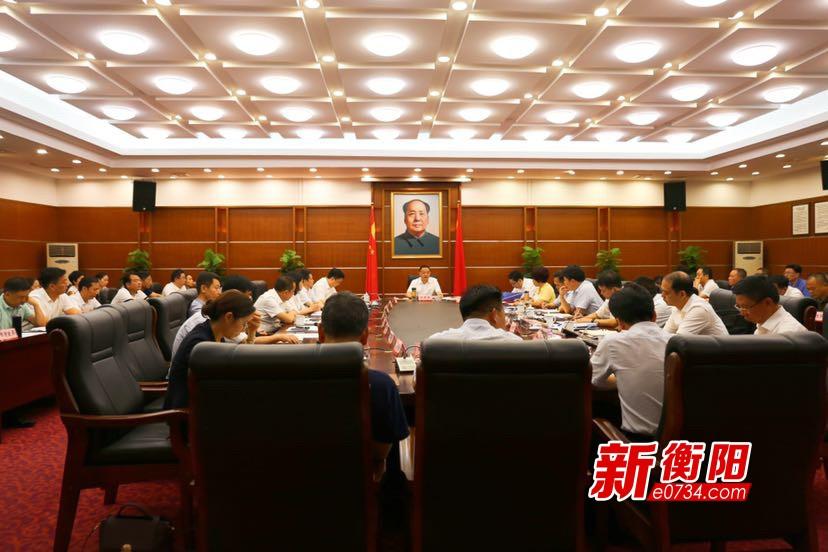 衡阳市举行创建国家卫生城市暗访督查调度会