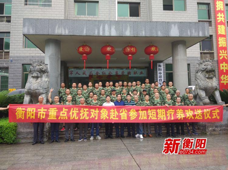 衡阳市60名重点优抚对象踏上赴省短期疗养之旅