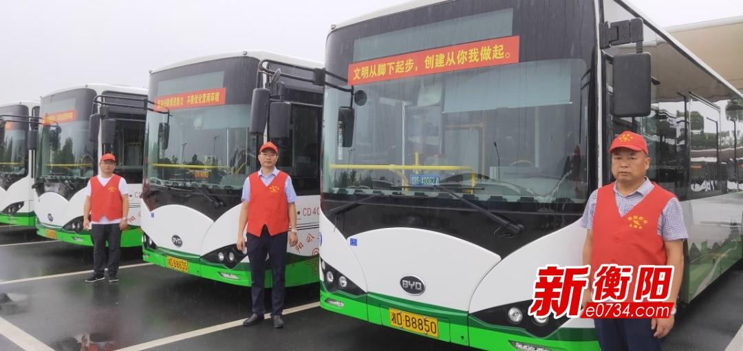 """衡阳公交集团强管理抓整改 争当""""三创""""排头兵"""