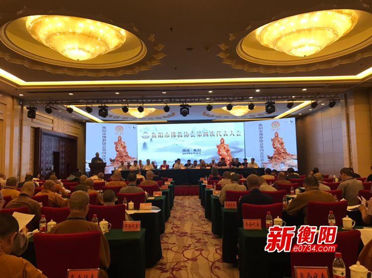 衡阳市佛教协会第四次代表大会召开 共商发展大计