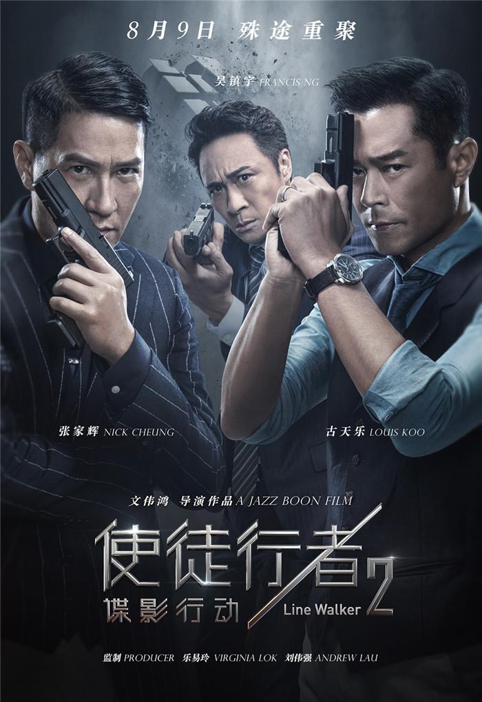 《使徒行者2:谍影行动》首发海报预告曝光