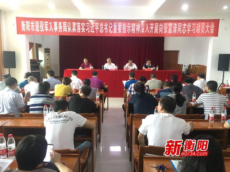 衡阳市退役军人事务局深入开展向张富清同志学习