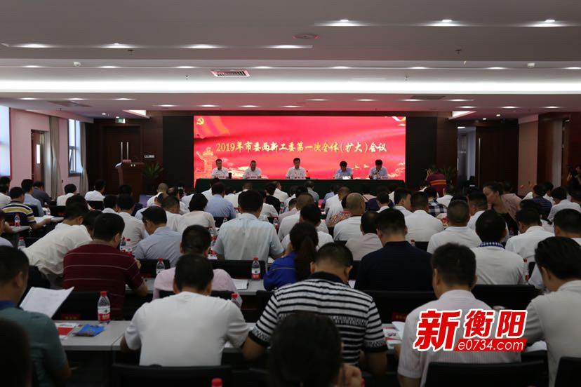"""衡阳""""三破三立""""开创新时代两新党建工作新局面"""
