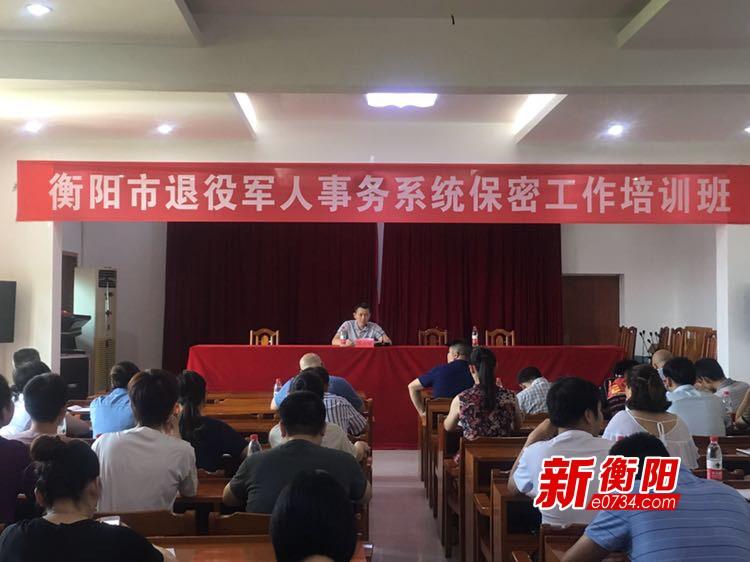 衡阳市退役军人事务系统组织培训 提升保密意识