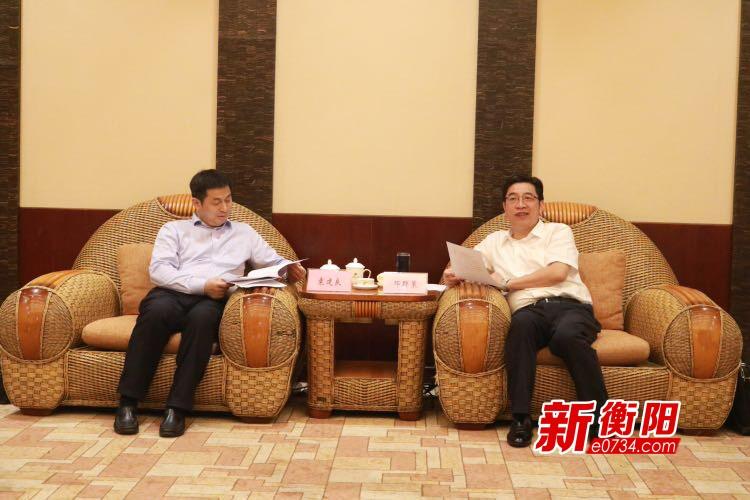 衡阳市政府与国开行湖南分行签署开发性金融合作协议