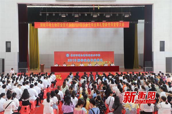湖南环境生物职院举行2019届毕业生毕业典礼