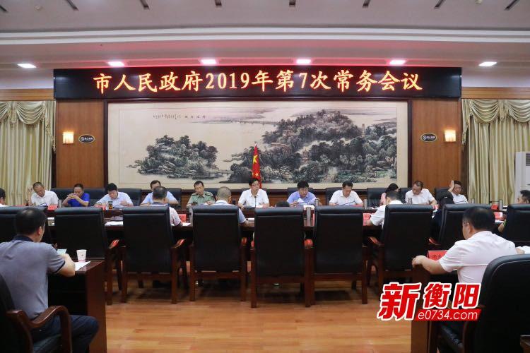 衡阳市人民政府召开2019年度第7次常务会议