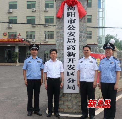 衡陽市公安局高新開發區分局今日正式揭牌成立