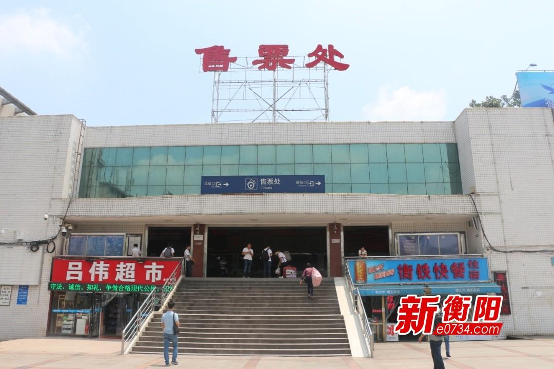铁路调图:7月10日起经停衡阳火车站车次有变化