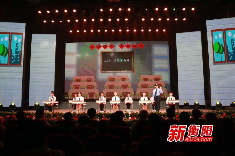 凝聚全民禁毒磅礴力量 衡阳市举办禁毒主题晚会