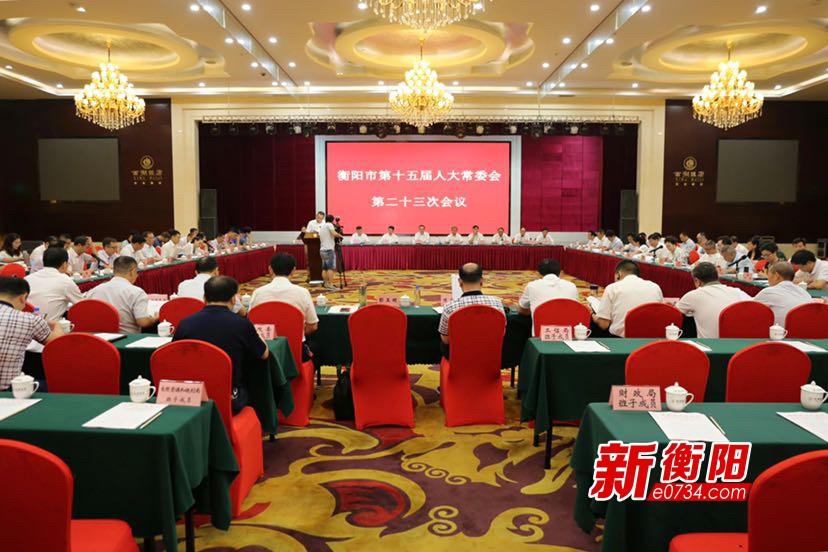 衡阳市十五届人大常委会举行第二十三次会议
