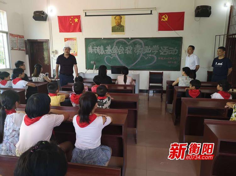 点亮梦想 香港轩辕基金会连续十年资助衡阳贫困学子