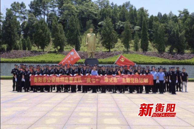 """庆""""七一""""衡阳公安80名党员赴罗荣桓元帅故居"""