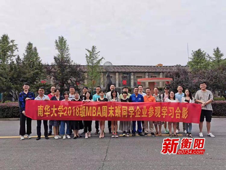 南华大学MBA教育中心组织学生深入企业参观学习