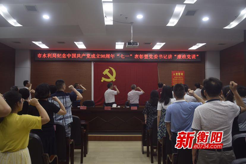 衡陽市水利局舉辦慶祝建黨98周年暨先進表彰大會