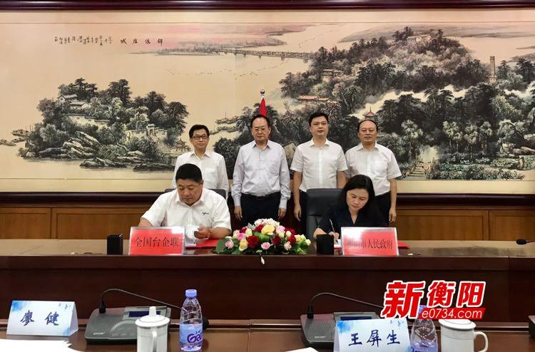 衡阳市人民政府签约全国台企联 促进双方互利共赢