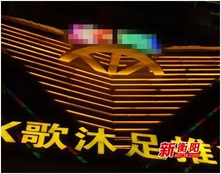 衡阳警方查处一卖淫窝点   抓获10名涉案人员
