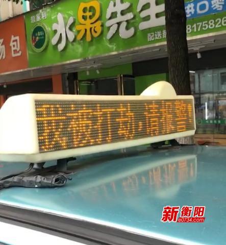 出租车故障显示遇劫 衡阳群众忙报警幸好虚惊一场