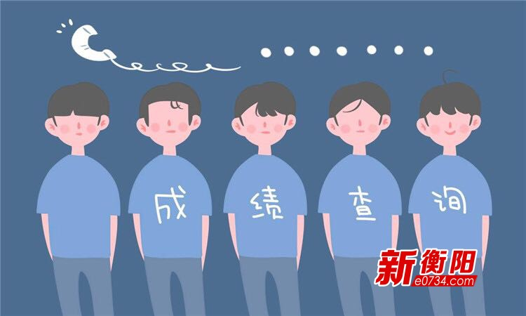"""衡阳市中考成绩今日""""放榜""""  查分通道在这里!"""
