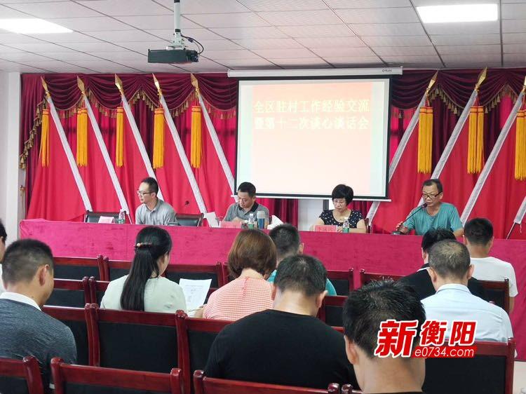 珠晖区组织驻村帮扶工作队长赴金松村学习扶贫经验