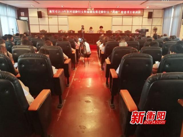 """惠及5.7萬婦女 衡陽全面鋪開今年""""兩癌""""檢查"""