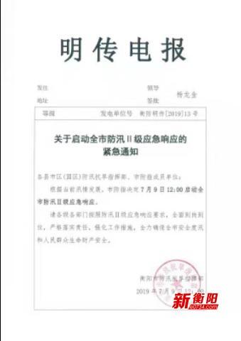 防汛再升級!!衡陽市緊急啟動全市二級應急響應