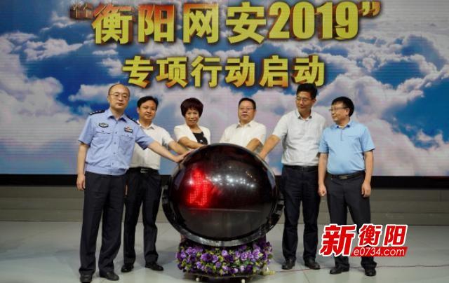 """筑牢網絡安全防線 """"衡陽網安2019""""專項行動啟動"""