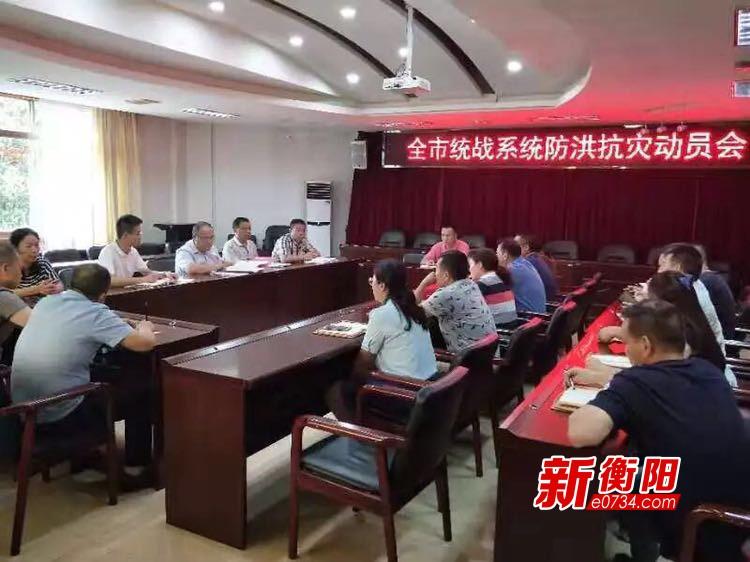 凝聚力量 衡阳市委统战部召开防洪抗灾动员会