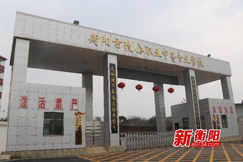 衡阳市致公职业中专现代化办学 为社会输送专业技术人才