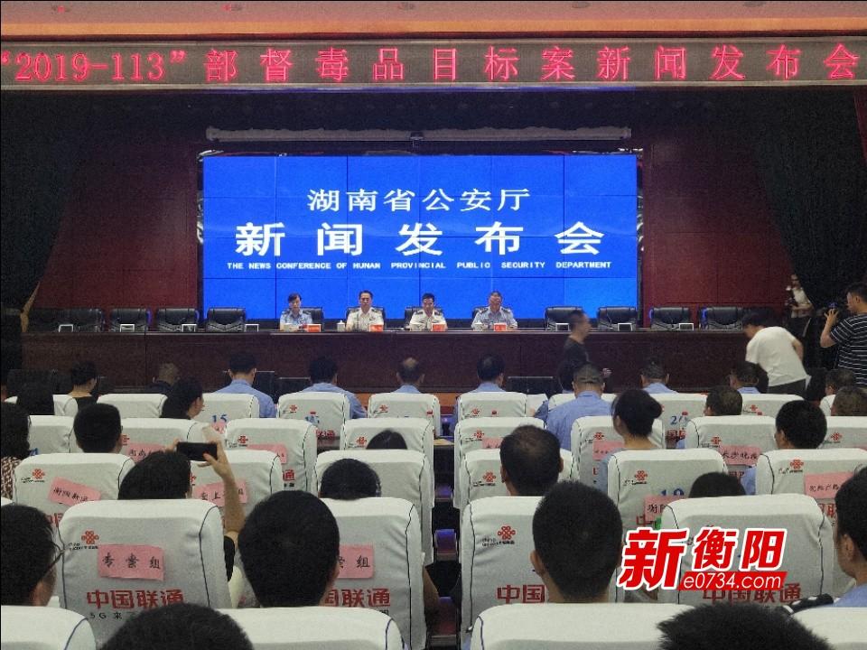 湖南成功侦破部督毒品案 缴获各类毒品约705公斤