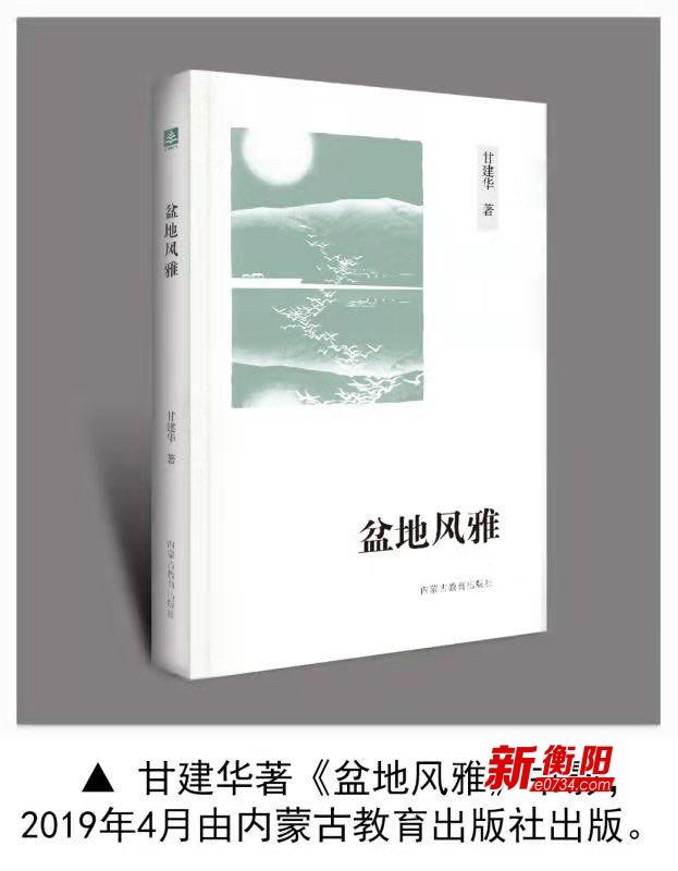 甘建華新著《盆地風雅》出版  開拓文史筆記寫作新境