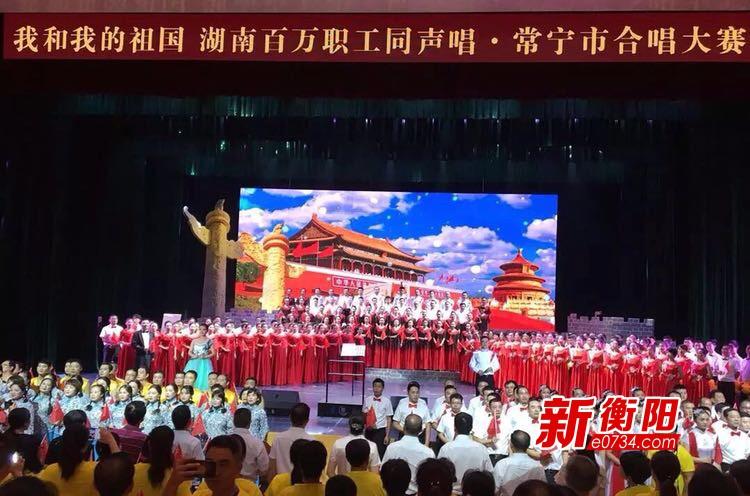 献礼新中国70华诞  常宁千名职工齐声歌唱祖国