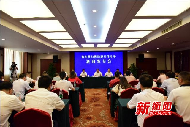 掃黑除惡:衡東縣發布掃黑除惡專項斗階段性戰果
