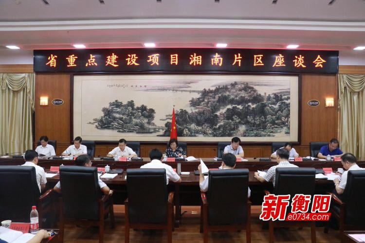 湖南省重点建设项目湘南片区座谈会在衡召开