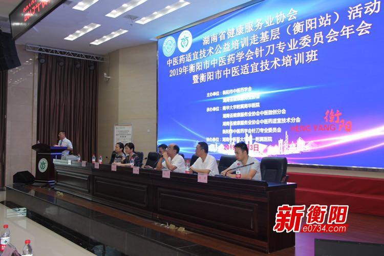 衡阳市中医药学会针刀年会暨中医技术培训班召开