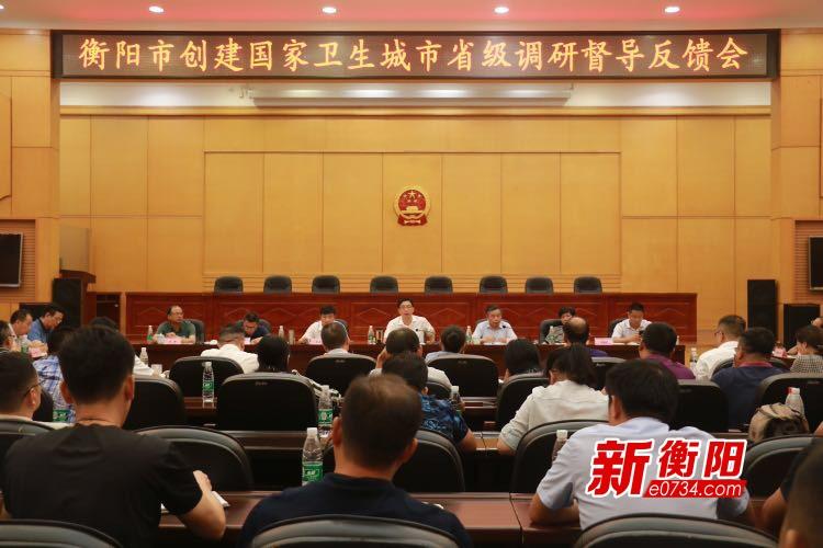 衡阳市召开创建国家卫生城市省级调研督导反馈会