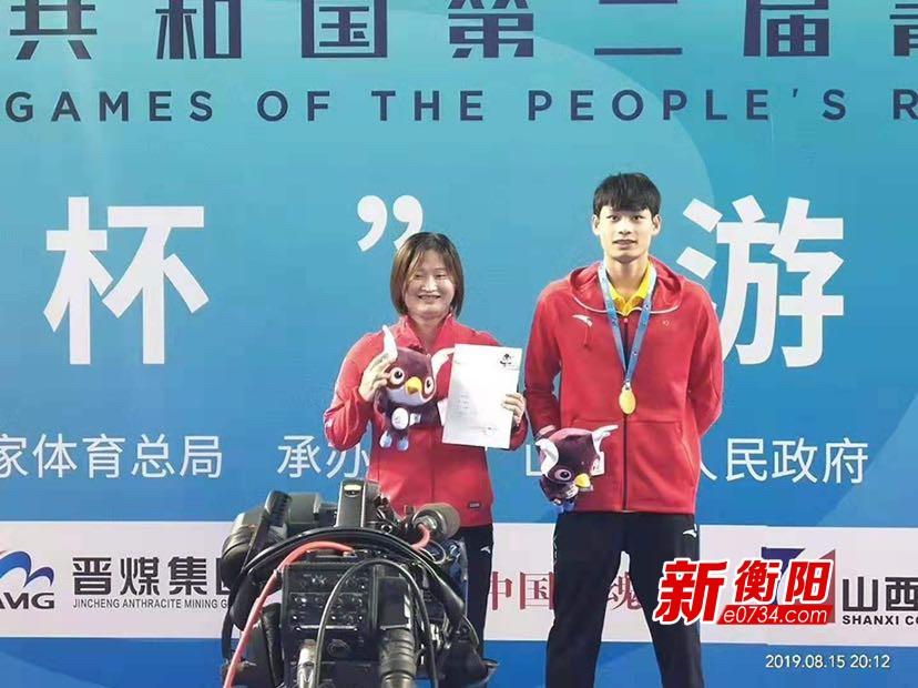赞!衡阳游泳小将黄志伟在全国第二届青运会上斩金