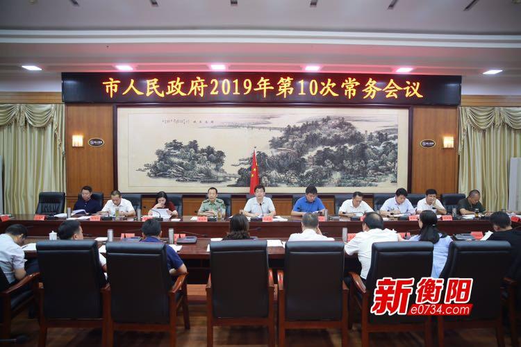 衡阳市政府召开第十次常务会议 研究部署重点工作