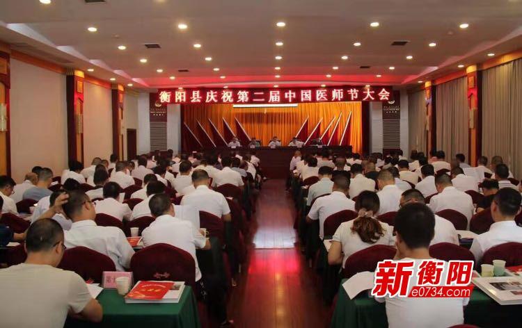 """慶祝""""中國醫師節"""":衡陽縣表彰48名醫務工作者"""