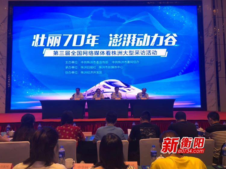 第三届全国网络媒体看株洲大型采访活动正式启动
