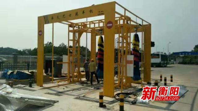 """衡阳公交集团新建三座洗车平台为公交车""""洗白白"""""""