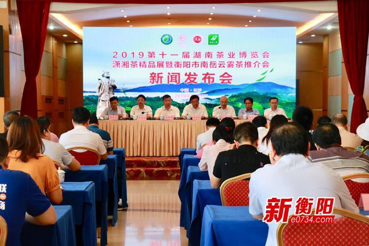 第十一届湖南省茶业博览会将于9月6日在长沙启幕