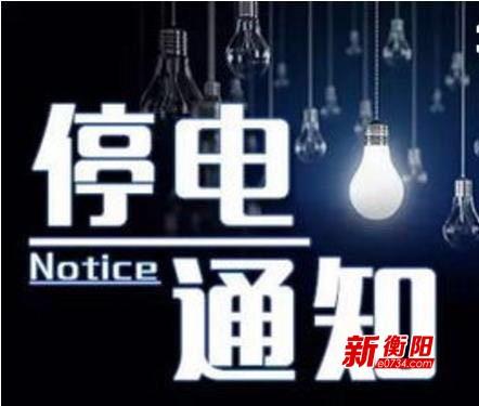 停电通知!8月29日衡阳这些地方将停电检修