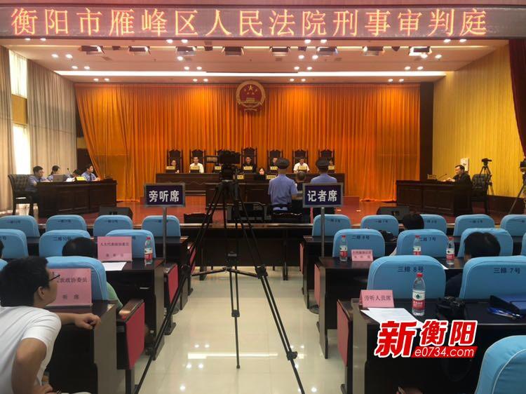 衡阳市雁峰法院首例刑事附带民事公益诉讼案件开庭
