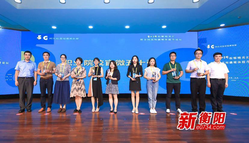 湖南高铁职院入选全国职业院校官微五十强