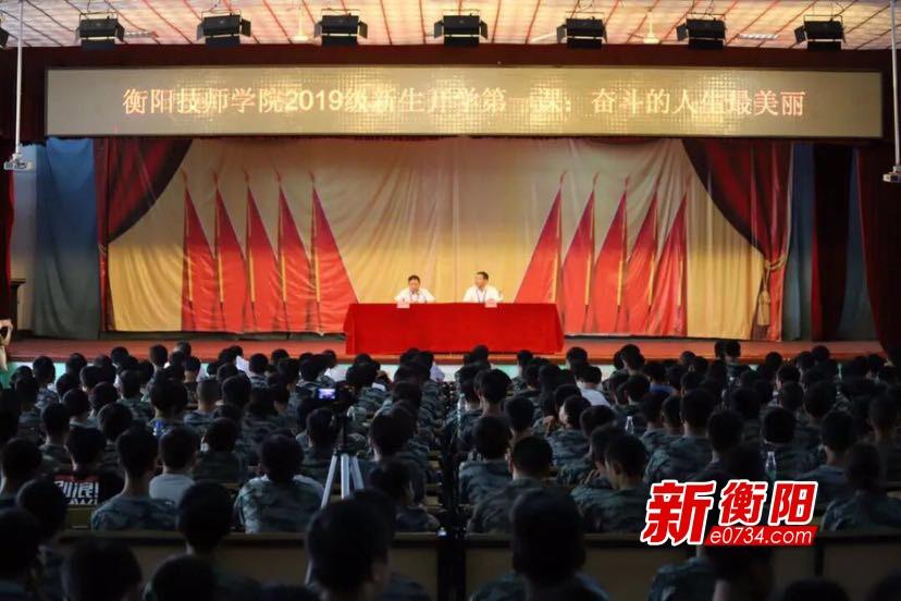 """开学第一课:衡阳技师学院寄语新生""""奋斗的人生最美丽"""""""