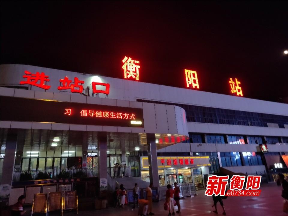 2019暑运落幕 衡阳火车站发送旅客100万余人次